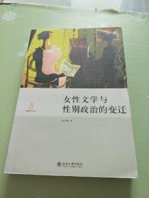 女性文学与性别政治的变迁 /贺桂梅 北京大学出版社