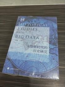 大数据时代的历史研究(历史学堂) /舒健 上海译文出版社