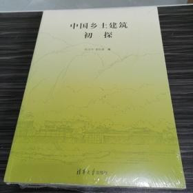 中国乡土建筑初探 /陈志华、李秋香 清华大学出版社