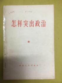 1966年【怎样突出政治】湖南人民出版社