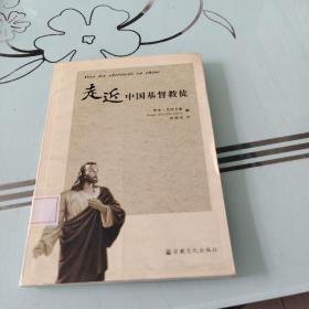 走近中国基督教徒
