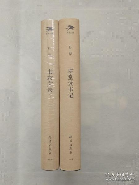 耕堂读书记(最新增补修订本)