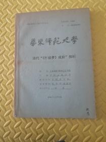 """华东师范大学  清代""""《红楼梦》戏曲""""探析"""
