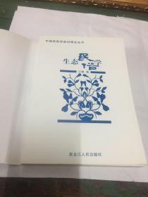 生态民俗学(中国民俗学前沿理论丛书) 1版1印