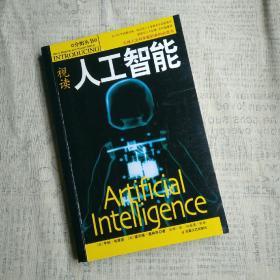 视读人工智能