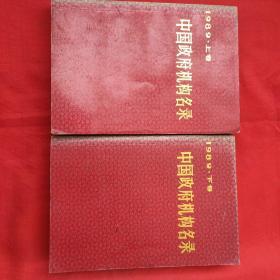1989中国政府机构名录