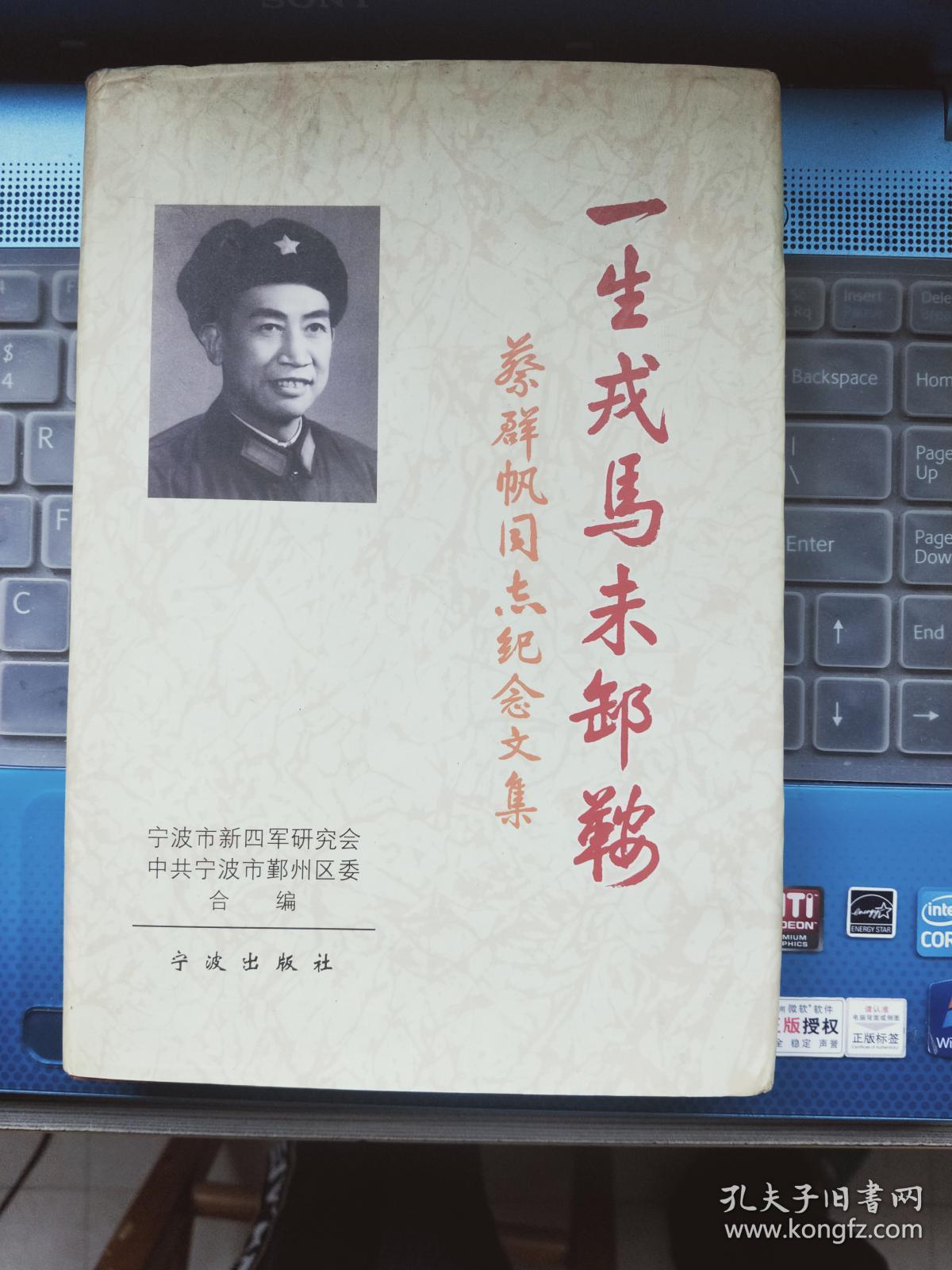 一生戎马未卸鞍:蔡群帆同志纪念文集