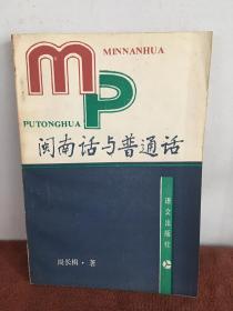 闽南话与普通话(著名主编 王伯熙签名)