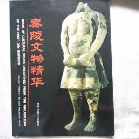 秦陵文物精华:[中英文本]