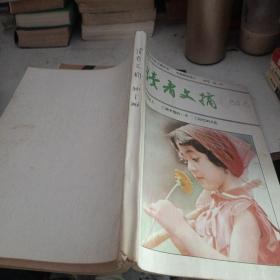 读者文摘  1984 1-6