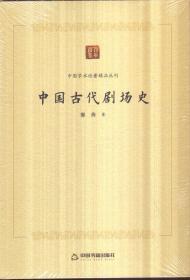 中国古代剧场史