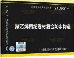 国家建筑标准设计图集 21J951-1 聚乙烯丙纶卷材复合防水构造 9787518212842  中国建筑标准设计研究院有限公司 中国计划出版社