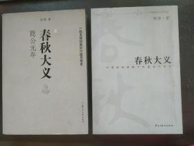 春秋大义:中国传统语境下的皇权与学术/ 春秋大义2 隐公元年 熊逸著 两本合售