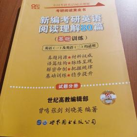 新编考研英语阅读理解80