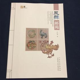 凤舞邮苑 : 方寸间品读中国古代凤文化G