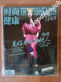 【倪妮专区】时尚健康 2017年7月号 17周年刊 总第379期 杂志