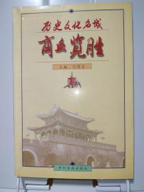 历史文化名城商丘览胜