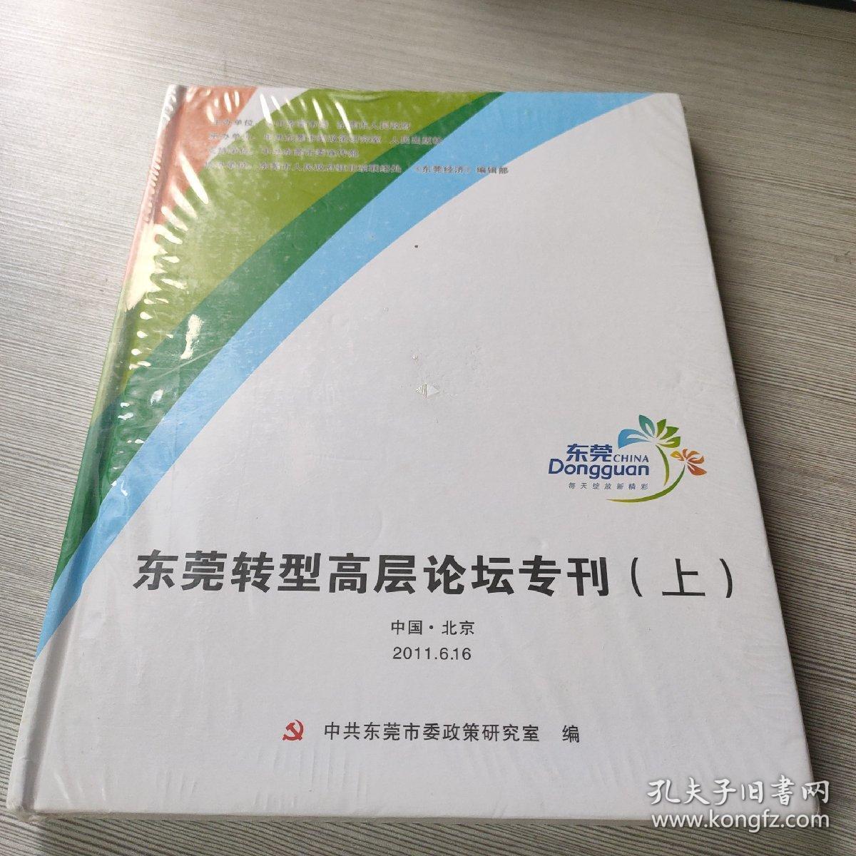 东莞转型高层论坛专刊