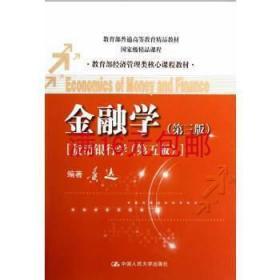 二手正版满16包邮 金融学 第3版 第三版 黄达 9787300162669