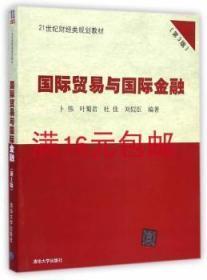 二手正版满16包邮 国际贸易与国际金融 第三版 第3版卜伟