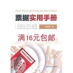 二手正版满16包邮 票据实用手册 金晓燕 9787504976505