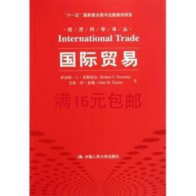 二手正版满16包邮 国际贸易 芬斯特拉 9787300137049