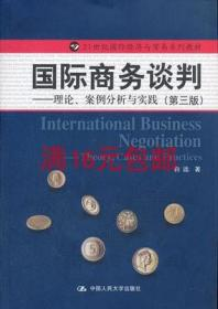 二手正版满16包邮 国际商务谈判 理论案例分析与实践 第三 3版