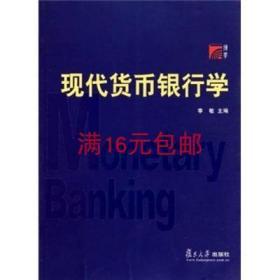 二手正版满16包邮 现代货币银行学 李敏 9787309078930