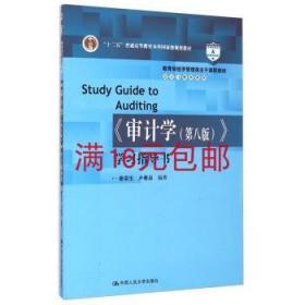 二手正版满16包邮 审计学 学习指导书 第八版 第8版 秦荣生