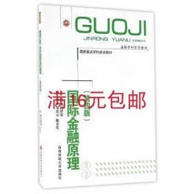 二手正版满16包邮 国际金融原理 第四 4版 何泽荣 9787550426788