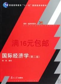 二手正版满16包邮 国际经济学 第二版 第2版 华民 9787309069754