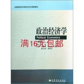 二手正版满16包邮 政治经济学 第四版 第4版 李建平9787040249897
