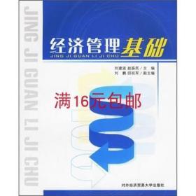 二手正版满16包邮 经济管理基础 刘建波 赵振民 9787810787352