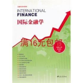 二手正版满16包邮 国际金融学 谭中明 9787811302448