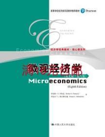 二手正版满16包邮 微观经济学 英文 第八版 罗伯特9787300258867
