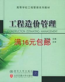 二手正版满16包邮 工程造价管理 修订本 郭婧娟 9787810825078