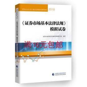 二手正版满16包邮 证券市场基本法律法规模拟试卷 9787509584972