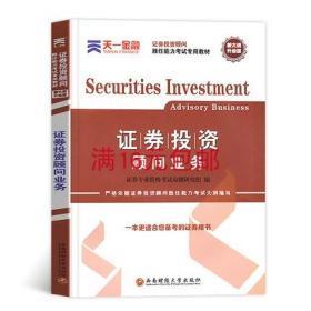 二手正版满16包邮 证券投资顾问业务 证券专业资格考试命题研究组