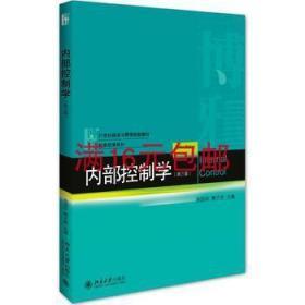二手正版满16包邮 内部控制学第三版第3版 池国华 9787301279427
