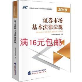 二手正版满16包邮 证券市场基本法律法规 9787509592717
