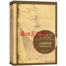 二手正版 江村经济-中国农民的生活 费孝通 9787513502689