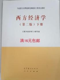 二手正版满16包邮 西方经济学 第二版下册 9787040525540
