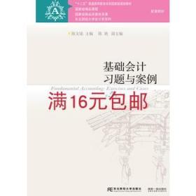 二手正版 基础会计习题与案例 第5版 陈文铭 陈艳 9787565423901