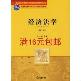 二手正版满16包邮 经济法学(第二版)李昌麒 9787503688768
