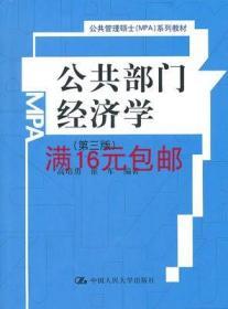二手正版 公共部门经济学 第三3版 高培勇 崔军 9787300132549