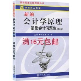 二手正版 新编会计学原理基础会计习题集第18版 李海波 4053