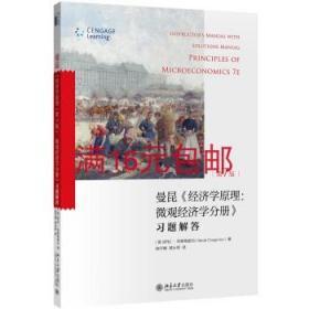 二手正版 曼昆经济学原理:微观经济学分册习题解答第7版 萨拉0829