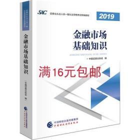 二手正版 金融市场基础知识 2019中国证券业协会 9787509592700