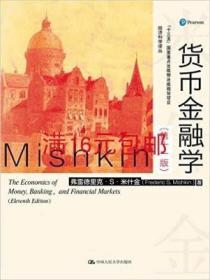 二手正版 货币金融学 第十一版 弗雷德里克S米什金 9787300230016