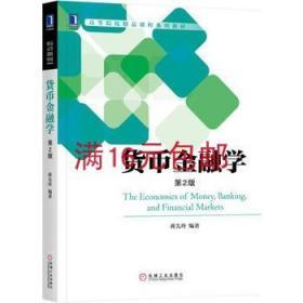 二手正版满16包邮 货币金融学第二2版 蒋先玲 9787111573708